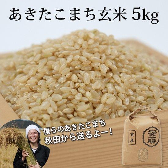 新米あきたこまち 玄米5kg 秋田県産【令和2年(2020年)秋収穫】