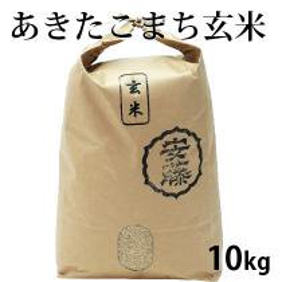新米あきたこまち 玄米10kg 秋田県産【令和2年(2020年)秋収穫】