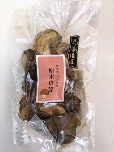 本野雄次郎商店 北海道産原木椎茸 無選別(50g)[常温品]