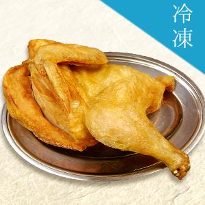 小樽なると屋 若鶏の半身揚げ(単品) 【冷凍品】