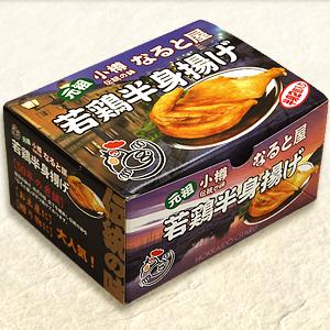 小樽なると屋 特製オリジナルボックス 【冷凍品】