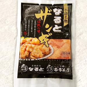 小樽なると屋 小樽名物なるとざんぎ(400g) 【冷凍品】