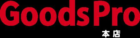 グッズプロ本店 のぼり旗製造・販売 既成のぼりデザイン158万種以上 選べるカラーとサイズ のぼり源