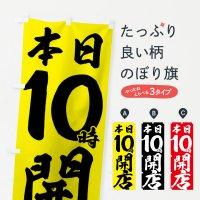 のぼり 本日10時開店 のぼり旗