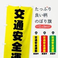 のぼり 交通安全運動 のぼり旗