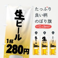 のぼり 1杯280円 のぼり旗