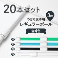 のぼり ポール 3m 20本セット セール品(色:白・黒・緑・青)