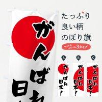 のぼり がんばれ日本 のぼり旗