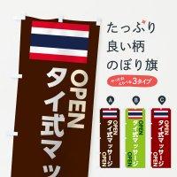 のぼり タイ式マッサージ のぼり旗