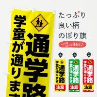 【名入無料】のぼり 通学路 のぼり旗