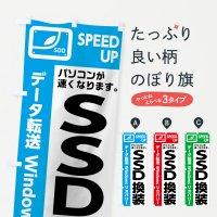 のぼり SSD換装 のぼり旗