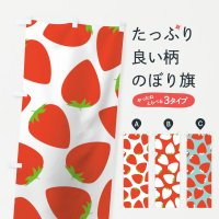のぼり 苺柄 のぼり旗