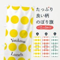 のぼり Lunch Youkoso のぼり旗