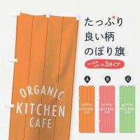 のぼり オーガニックキッチンカフェ のぼり旗