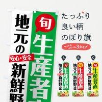 のぼり 地元の新鮮野菜 のぼり旗