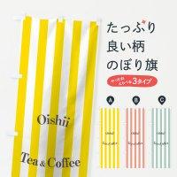 のぼり ティー&コーヒー のぼり旗