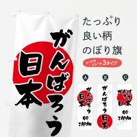 のぼり がんばろう日本 のぼり旗