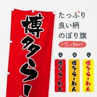 のぼり 博多ラーメン のぼり旗