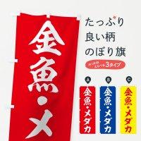 のぼり 金魚 のぼり旗