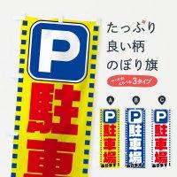 のぼり 駐車場 のぼり旗