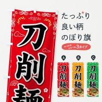 のぼり 刀削麺 のぼり旗