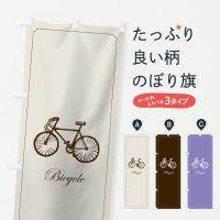 のぼり 自転車 のぼり旗