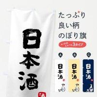 のぼり 日本酒 のぼり旗