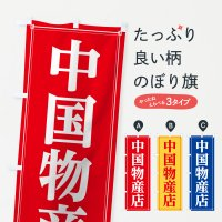 のぼり 中国物産店 のぼり旗