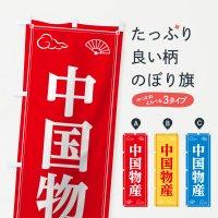 のぼり 中国物産 のぼり旗