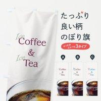 のぼり コーヒー&ティー のぼり旗