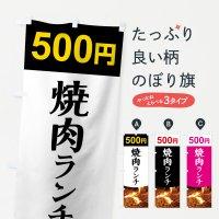 のぼり 焼肉ランチ500円 のぼり旗
