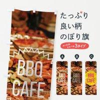 のぼり BBQカフェ のぼり旗
