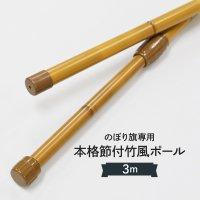 竹風のぼりポール 3m