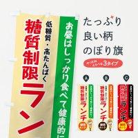 のぼり 糖質制限ランチ のぼり旗
