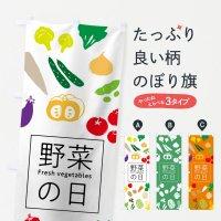 のぼり 野菜の日 のぼり旗