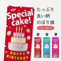 のぼり スペシャルケーキ のぼり旗