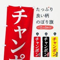 のぼり チャンポン のぼり旗