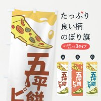 のぼり 五平餅ピザ のぼり旗
