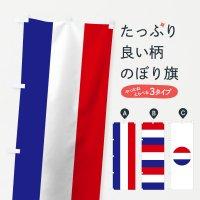 のぼり オランダ国旗 のぼり旗