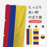 のぼり コロンビア国旗 のぼり旗