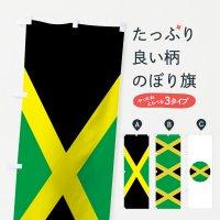 のぼり ジャマイカ国旗 のぼり旗