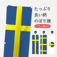 のぼり スウェーデン国旗 のぼり旗