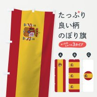 のぼり スペイン国旗 のぼり旗