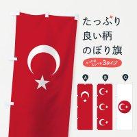 のぼり トルコ国旗 のぼり旗