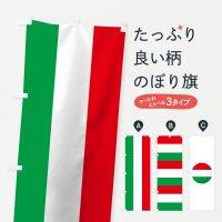のぼり ハンガリー国旗 のぼり旗