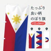 のぼり フィリピン国旗 のぼり旗