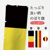 のぼり ベルギー国旗 のぼり旗