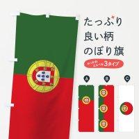 のぼり ポルトガル国旗 のぼり旗