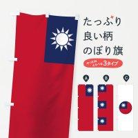 のぼり 台湾国旗 のぼり旗