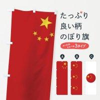 のぼり 中国国旗 のぼり旗
